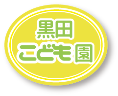 黒田こども園